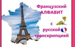 французский алфавит с русской транскрипцией кристина франц
