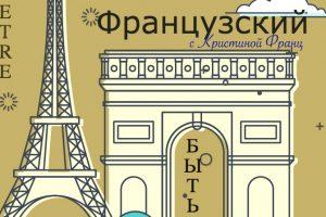 французский глагол быть спряжение примеры кристина франц