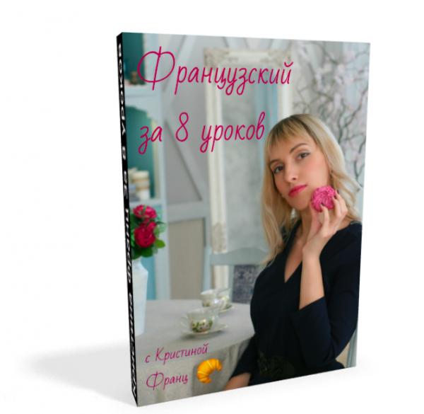французский за 8 уроков легко с кристиной франц