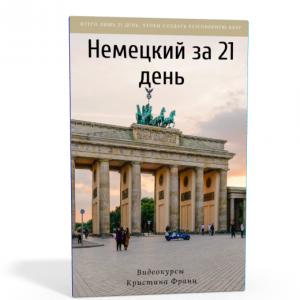 немецкий за 21 день курсдля начинающих