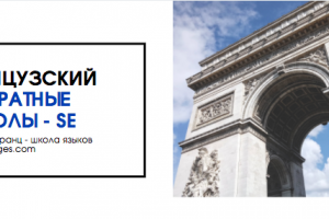 французский возвратные глаголы примеры правила