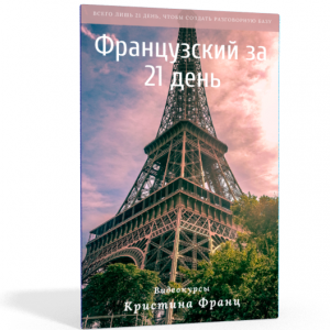 французский язык за 21 день с Кристиной Франц